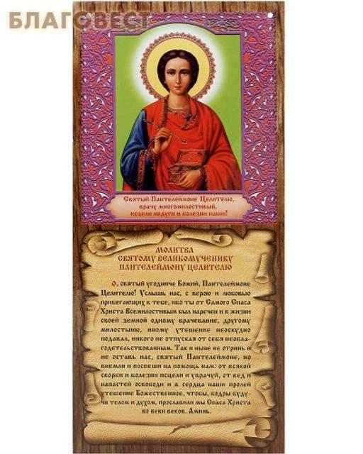 Молитва о болящем пантелеймону целителю