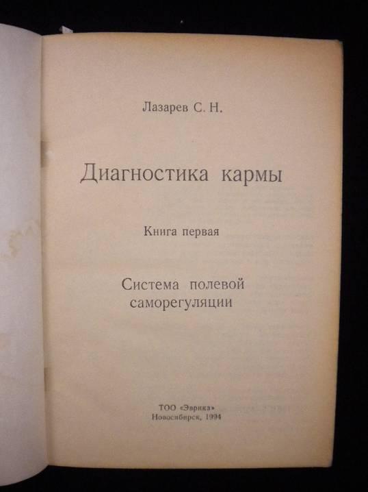 Сергей лазарев ★ диагностика кармы. книга 2 читать книгу онлайн бесплатно