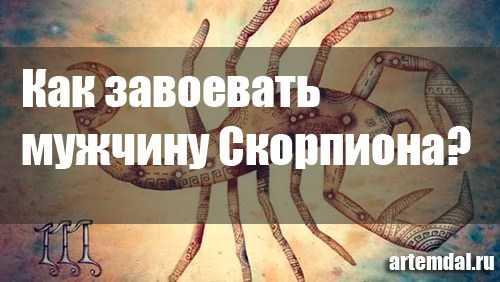 Как завоевать мужчину-скорпиона: способы влюбить и соблазнить