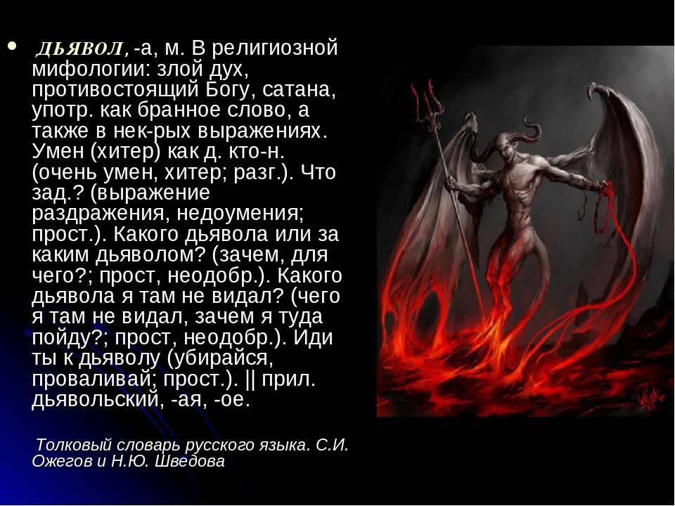 Люцифер и сатана: одно и то же или нет, в чем разница, кто главней