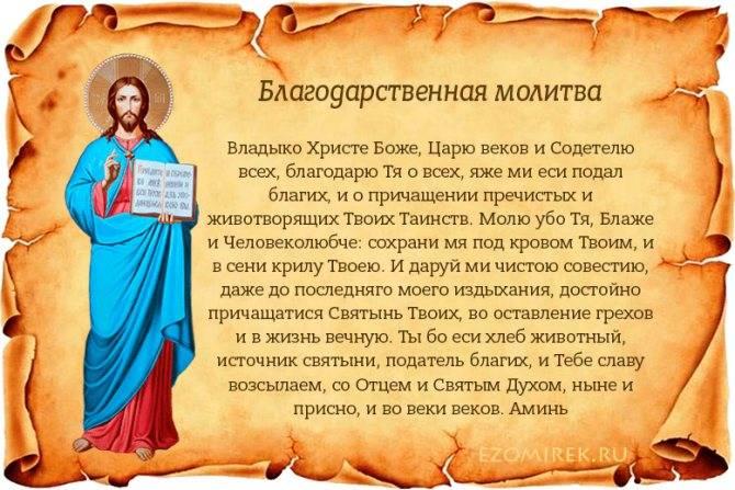 Благодарственная молитва богу: по святом причащении, благодарение господу