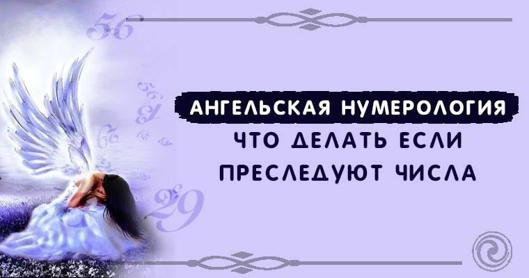 Ангельская нумерология 11-11 на часах: значение