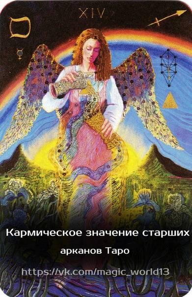 ᐉ кармическая связь чем заканчивается. кармическая связь между мужчиной и женщиной: как определить ее по дате рождения - mariya-mironova.ru