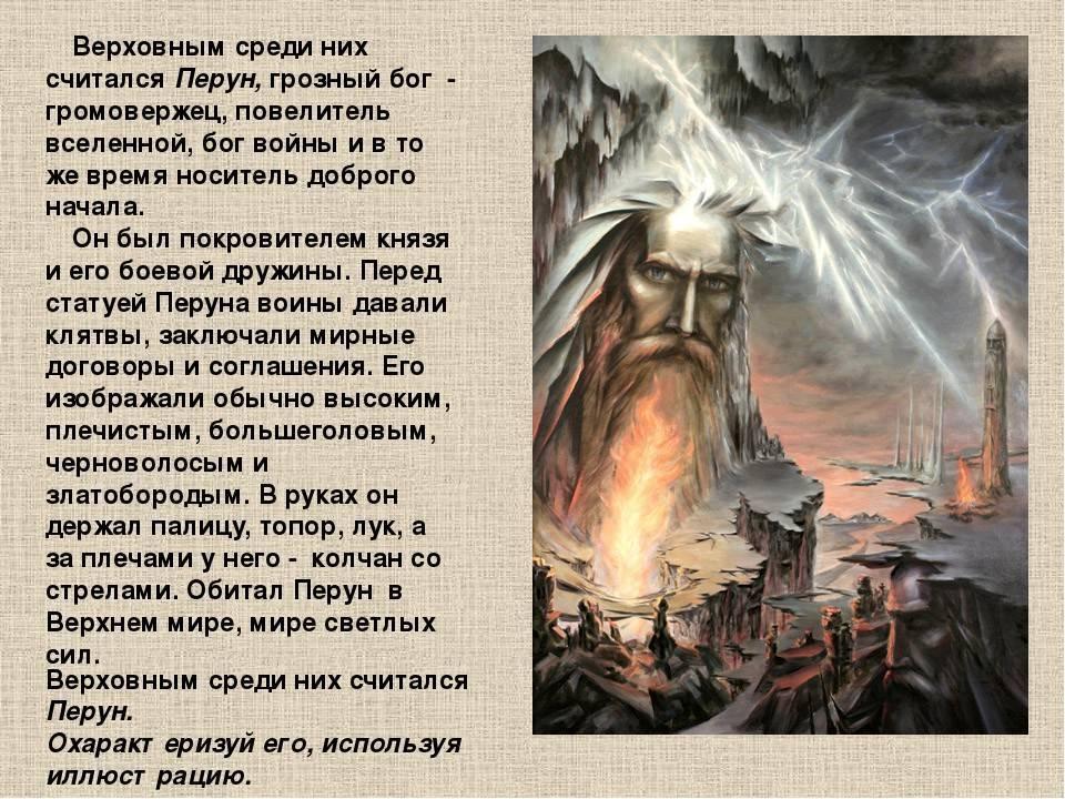 Славянские молитва перед боем