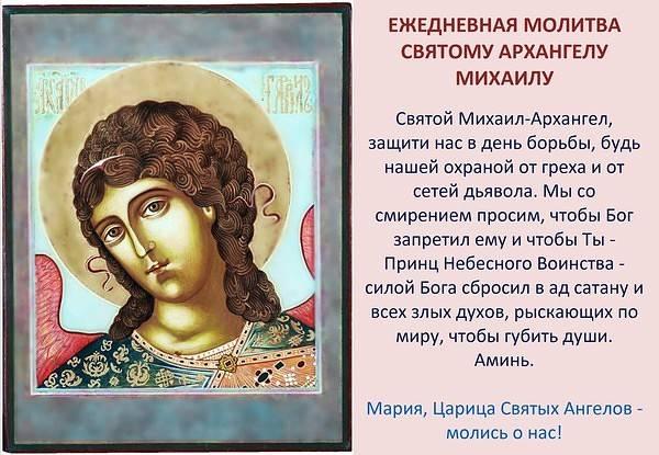 Молитва архангелу михаилу об усопших очень сильная защита