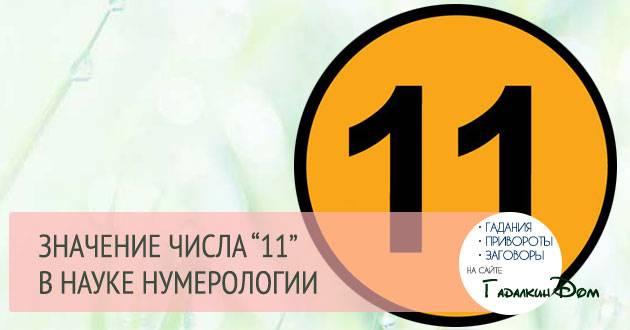 11:11 на часах значение в ангельской нумерологии, трактовка зеркального часа