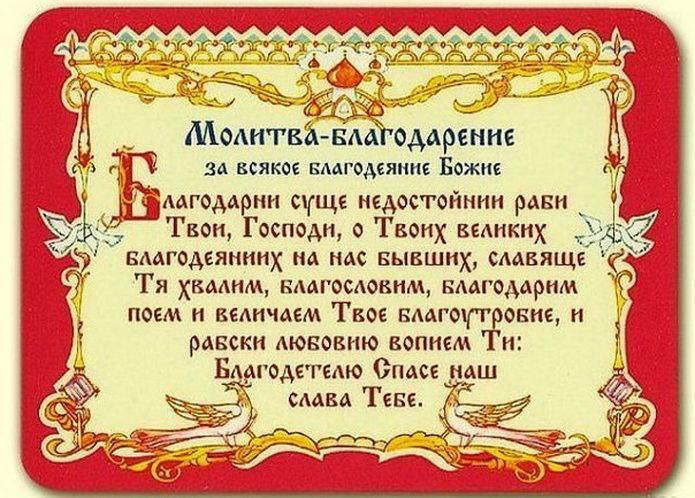 Молитва благодарности богу и ангелу хранителю за все - текст