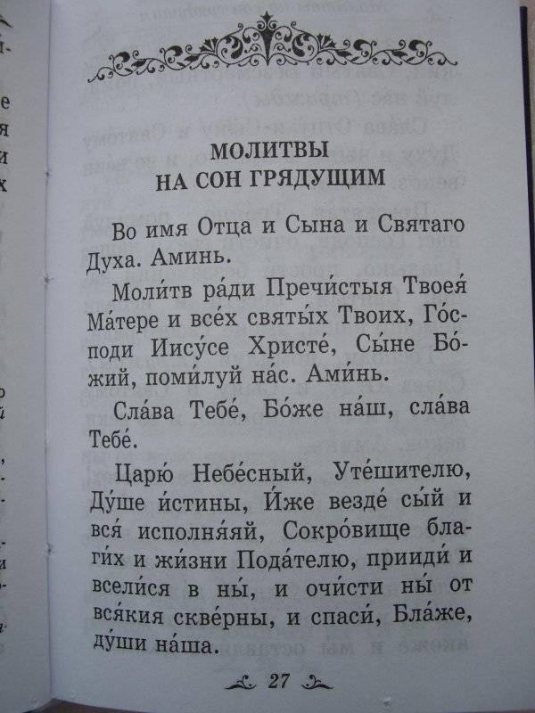 Вечернее молитвенное правило, православные тексты и как нужно читать
