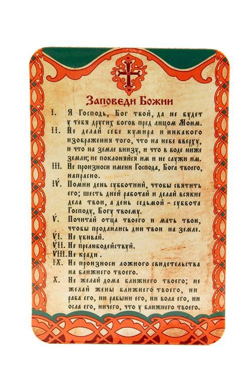 10 заповедей божьих в православие и 7 смертельных грехов | zdavnews.ru