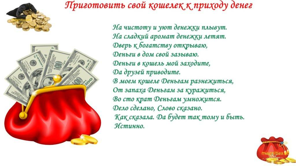 Великая ванга советовала, чтобы деньги водились…
