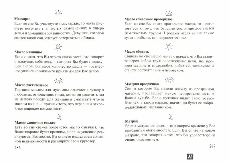 К чему снится пьяный мужчина: значение и толкование сна - tolksnov.ru