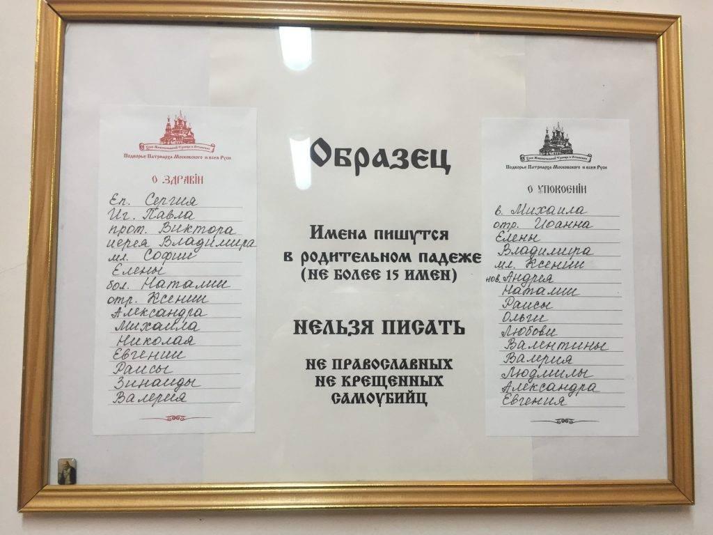 Что такое сорокоуст о здравии? сорокоуст о здравии в 7 церквях :: syl.ru