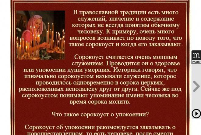 Как правильно заказать сорокоуст о здравии, сколько это стоит, можно ли молиться за некрещеных – молитвы и акафисты на spas-icona.ru