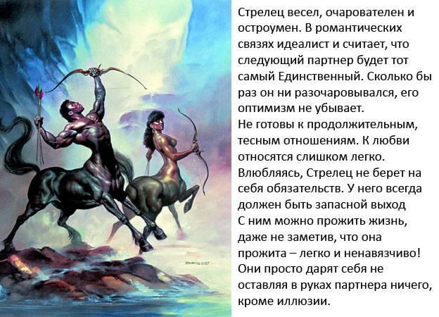 Стрелец - знак зодиака | гороскопы 365