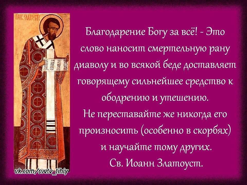 Слава богу за все! о благодарности богу - епископ александр (милеант) - читать, скачать