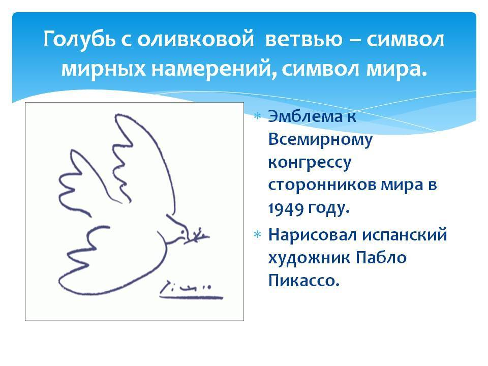 Что означает, когда голубь сел на подоконник: приметы для девушки и парня. что значит, когда голуби сидят на подоконнике: приметы, связанные с погодой, церковными праздниками, материальным достатком и