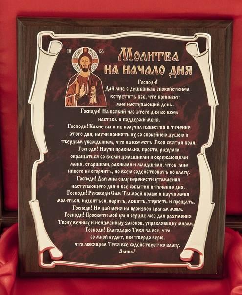 Текст молитвы для возврата энергии и медитация прощения