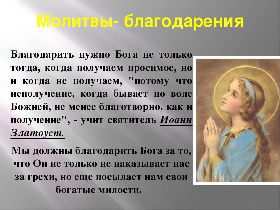 Благодарственные молитвы - в каких случаях и что читать | православиум