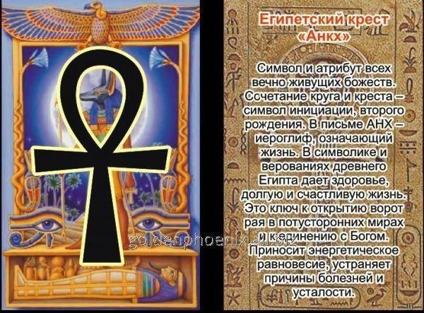 Крест анкх. египетский крест.