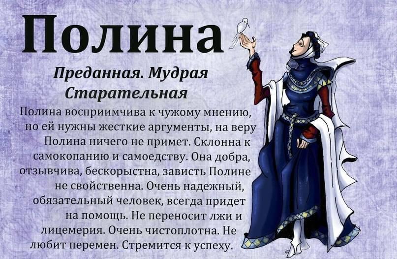 История происхождения и толкование имени пелагея