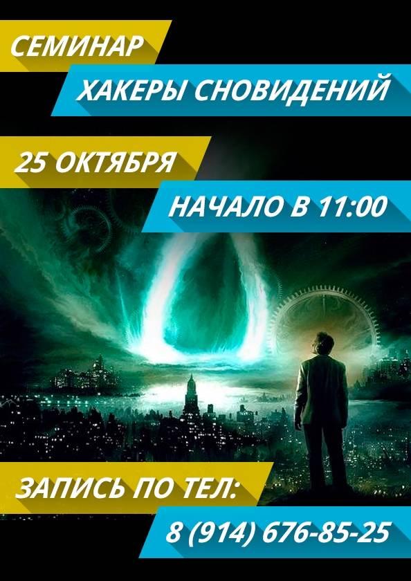 Андрей реутов: хакеры сновидений