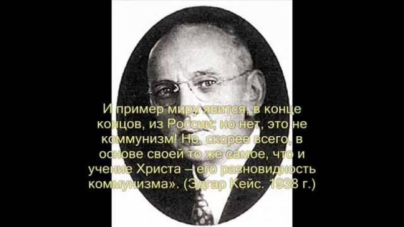 Эдгар кейси: какие предсказания «спящего пророка» о россии подтвердили ученые | русская семерка