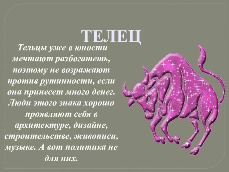 Знак зодиака телец (21.04 – 21.05)