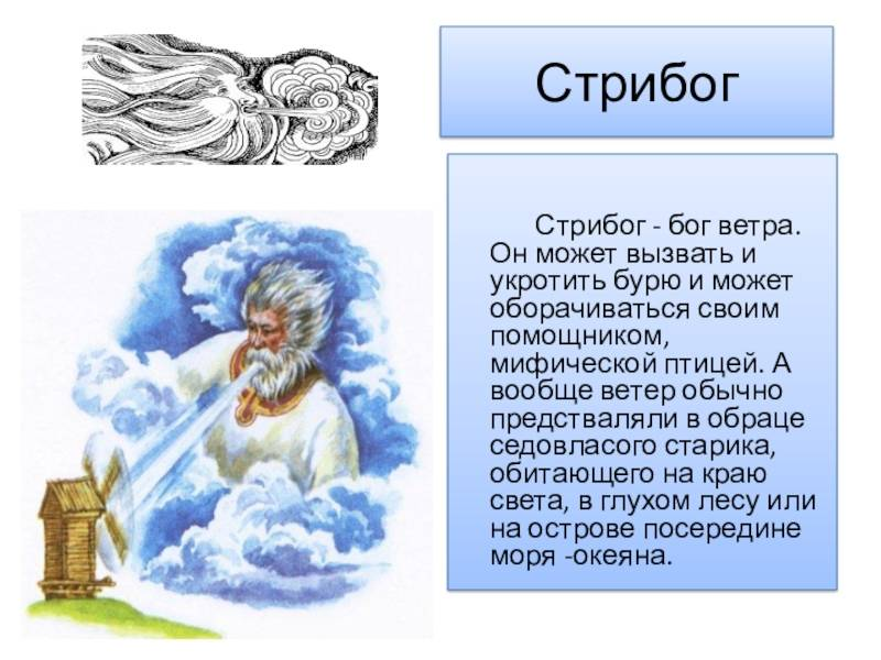 Стрибог: что означает символ у славян, а также фото божества, изображение знаков на тату, дни славления, руны и картинки бога ветра