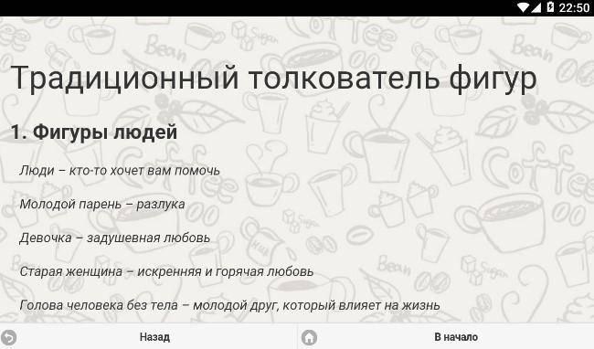 Гадание на кофейной гуще: толкование символов и фигур, правила расшифровки гадание на кофейной гуще: толкование символов и фигур, правила расшифровки