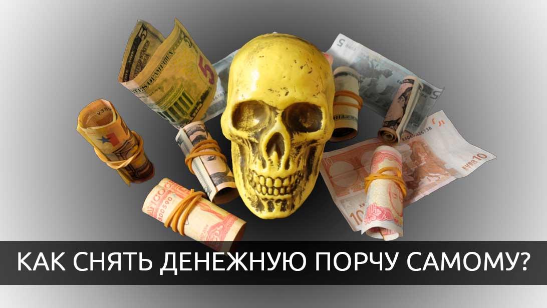 Как определить порчу на деньги и вернуть себе благосостояние