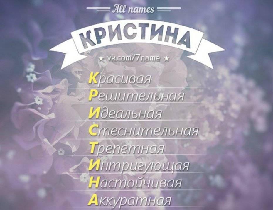 Кристина - значение имени, происхождение, характеристики, гороскоп :: инфониак
