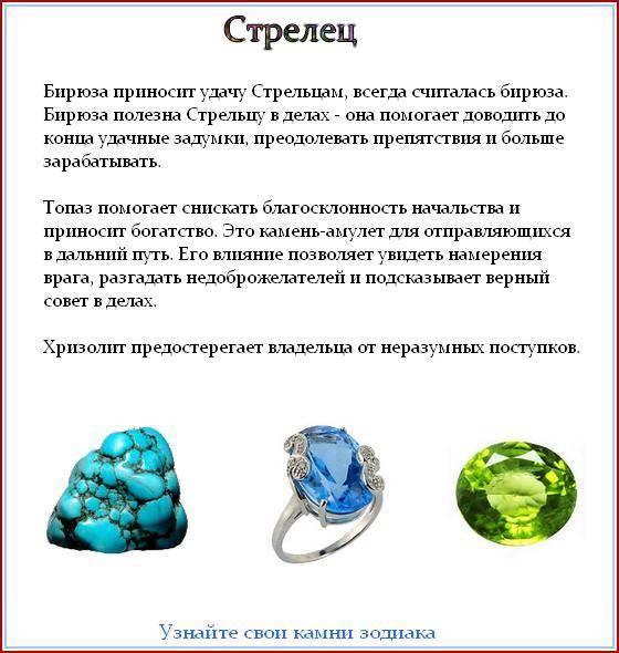 Камни для тельца: характеристики и свойства