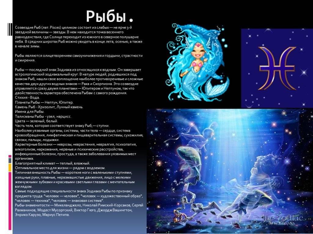 Знак зодиака рыбы: даты рождения