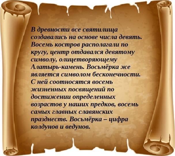 Оберег алатырь — значение таинственного знака славян