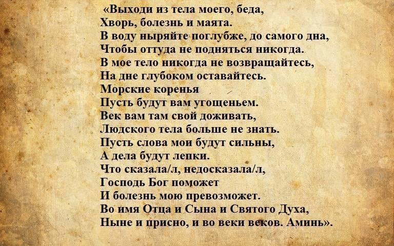 Славянские заговоры и молитвы