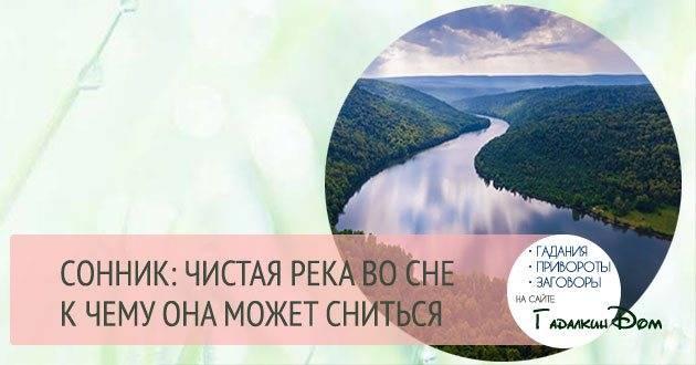 Переплыть реку во сне: толкование сонников - tolksnov.ru