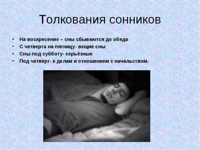 Как избежать исполнения плохого сна