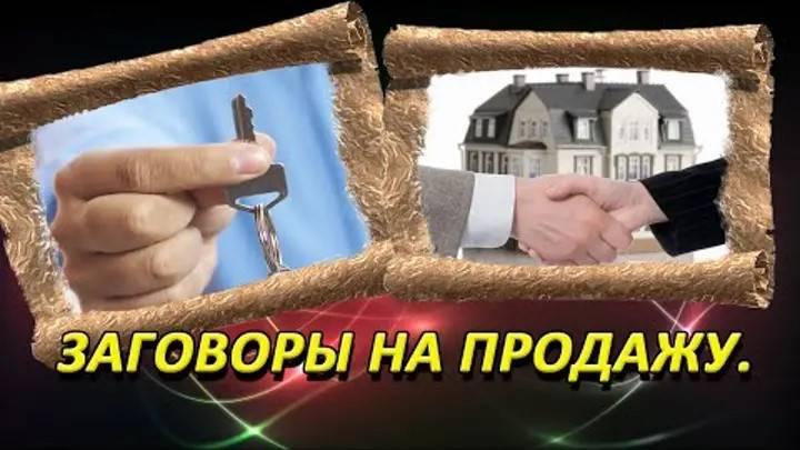 Народные приметы для быстрой продажи квартиры или дома