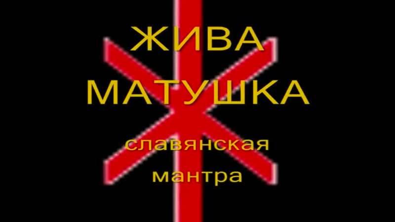 Славянские мантры (агмы): значение, правила чтения
