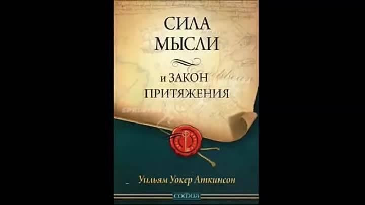 Сила мысли и закон притяжения. как использовать силу мысли :: syl.ru