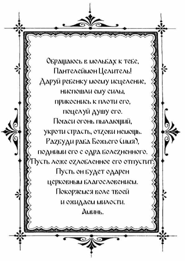 Молитва святому целителю пантелеймону о здравии и исцелении — расписываем по порядку