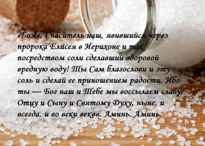 Приворот на любовь парня на соль