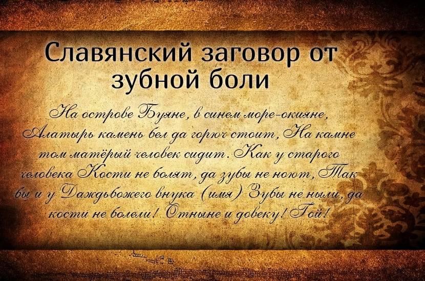 Самые сильные славянские заговоры, молитвы и заклинания   zdavnews.ru