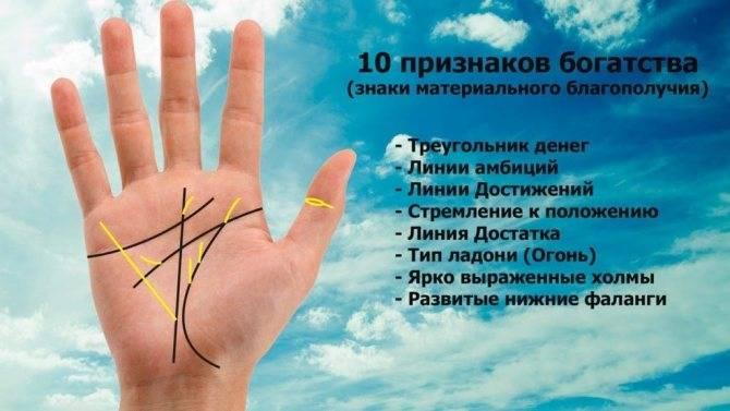 Линия денег на руке - расшифровка с фото в хиромантии