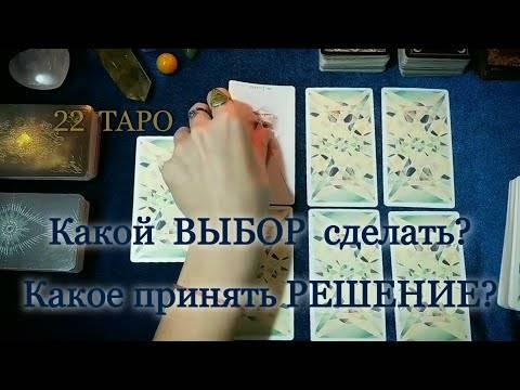 Таро на выбор из двух вариантов. онлайн гадание «выбор из двух вариантов» на картах таро с толкованием результата