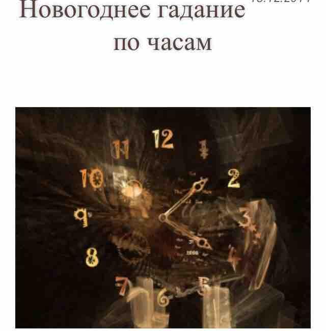02 02 на часах значение: ангельская нумерология - будьте осторожнее