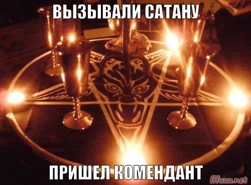 Как вызвать дьявола