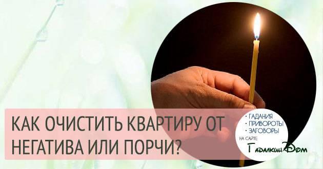 Как избавиться от человека, который мешает жить: заговор и молитвы