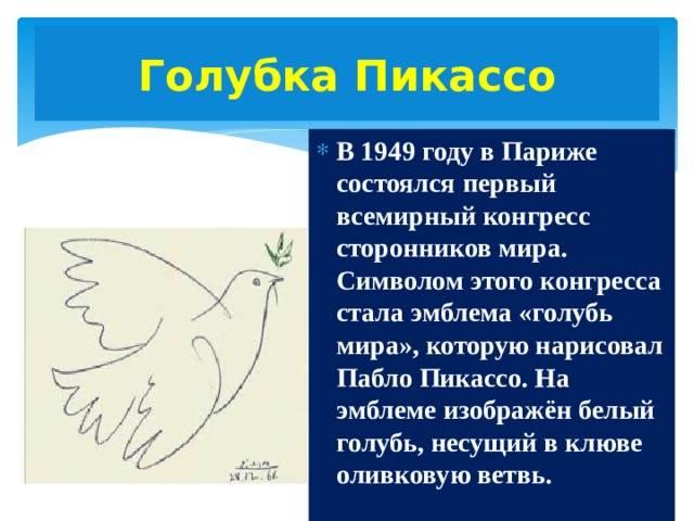 Богородица и дух святой. какова их суть? символ голубя и знак аллатра