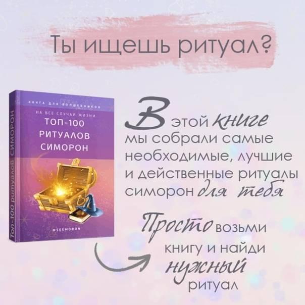Симоронские ритуалы на исполнение желаний, визуализация и калькулятор
